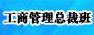 清華大學工(gong)商管理(li)班
