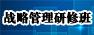 清華大學戰略經營管理(li)班
