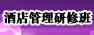 清華大學書畫鑒定高級研修班