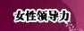 清華大學女性領(ling)導力研修班