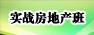 清華大學房地產總裁班