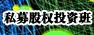 清�A大(da)�W私募股�喟啵�pe班)