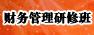 清華大學財務管理(li)研修班