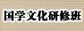 清華大學國學班