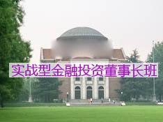 清�A大(da)�W金融�C券�c�Y本(ben)�\�I董事�L(chang)高�研(yan)修班