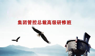 清�A大�W集�F管(guan)控�裁高(gao)�(ji)研修(xiu)班