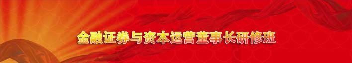 清華大學金融證券與資本(ben)運營董事長(chang)班