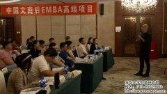 中��文商後EMBA高端�目2017.9.15�n堂�F��