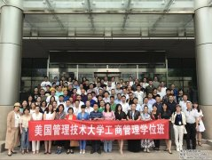 清�AUMT工商(shang)管理�W位班六月份�n程(cheng)分享