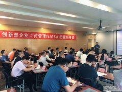 ��新(xin)型(xing)企�I工商管理EMBA�裁班23期�_�W典�Y