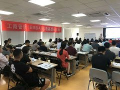 工商(shang)管理EMBA�裁班2018年(nian)8月份�n(ke)堂(tang)照片