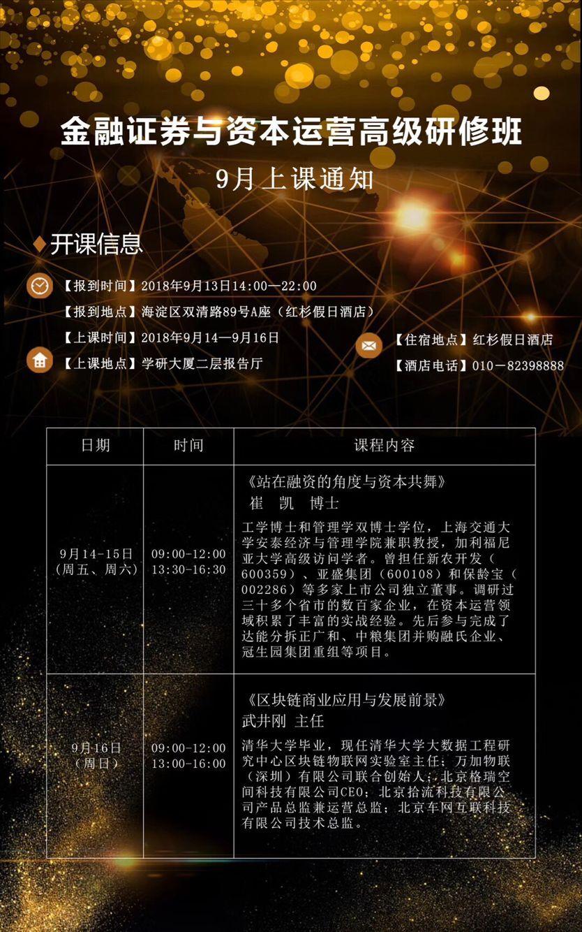 金(jin)融�C券�c�Yshi)�xyun)�I(ying)�(zong)裁班2018年9月(yue)份�n程安排表
