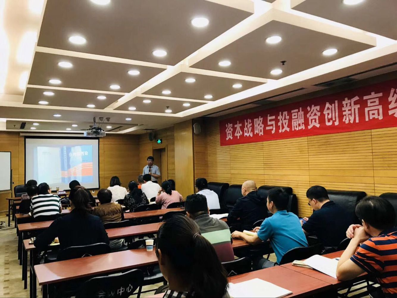 �Y本�鹇耘c投融�Y��新高(gao)�研修班2018年9月�n堂照片