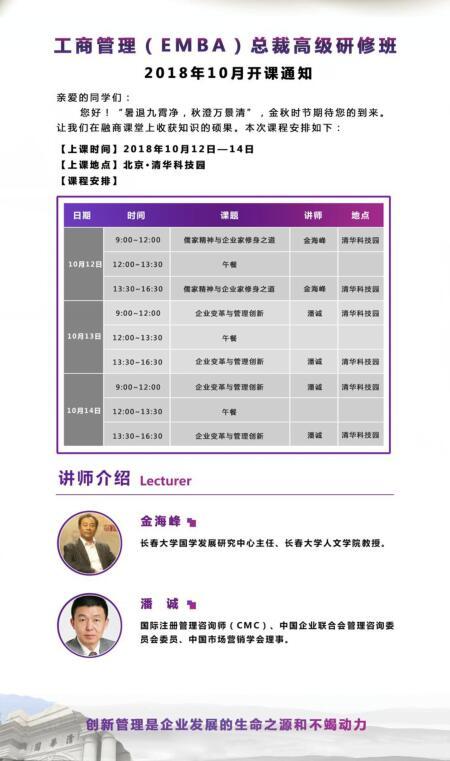 工(gong)商管理�裁研修班2018年10月12-14日�n程安排表