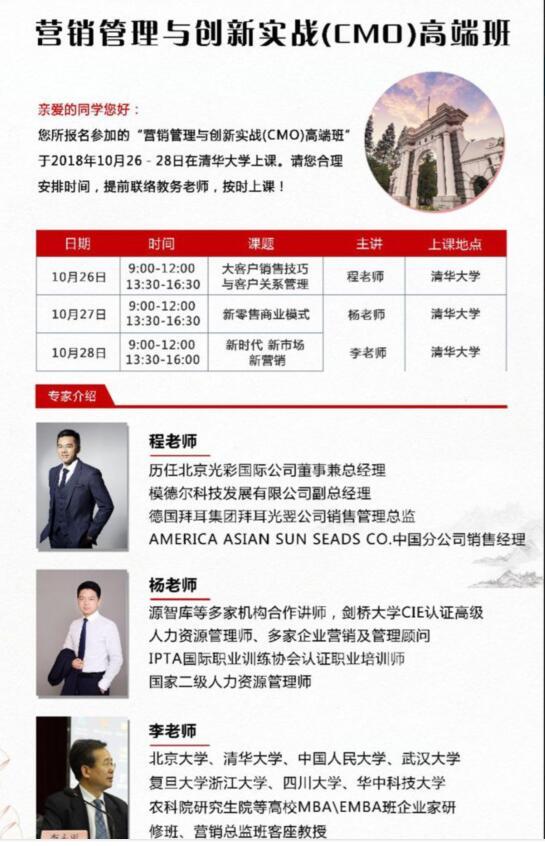 �I�N(xiao)管理��新CMO高(gao)端研xing)薨018年10月(yue)26-28日�n程安排(pai)表