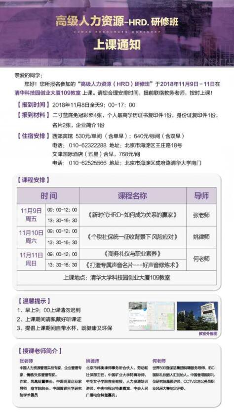 高�人力�Y(zi)源��O研(yan)修班2018年11月9-11日�n程(cheng)安排表