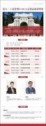 2019年(nian)9月(yue)6日(ri)清大工商管理EMBA�裁班�_�n通(tong)知