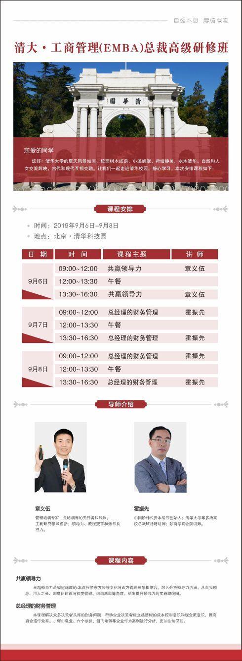 2019年(nian)9月6日清大工商管理(li)EMBA�裁(cai)班�n程表