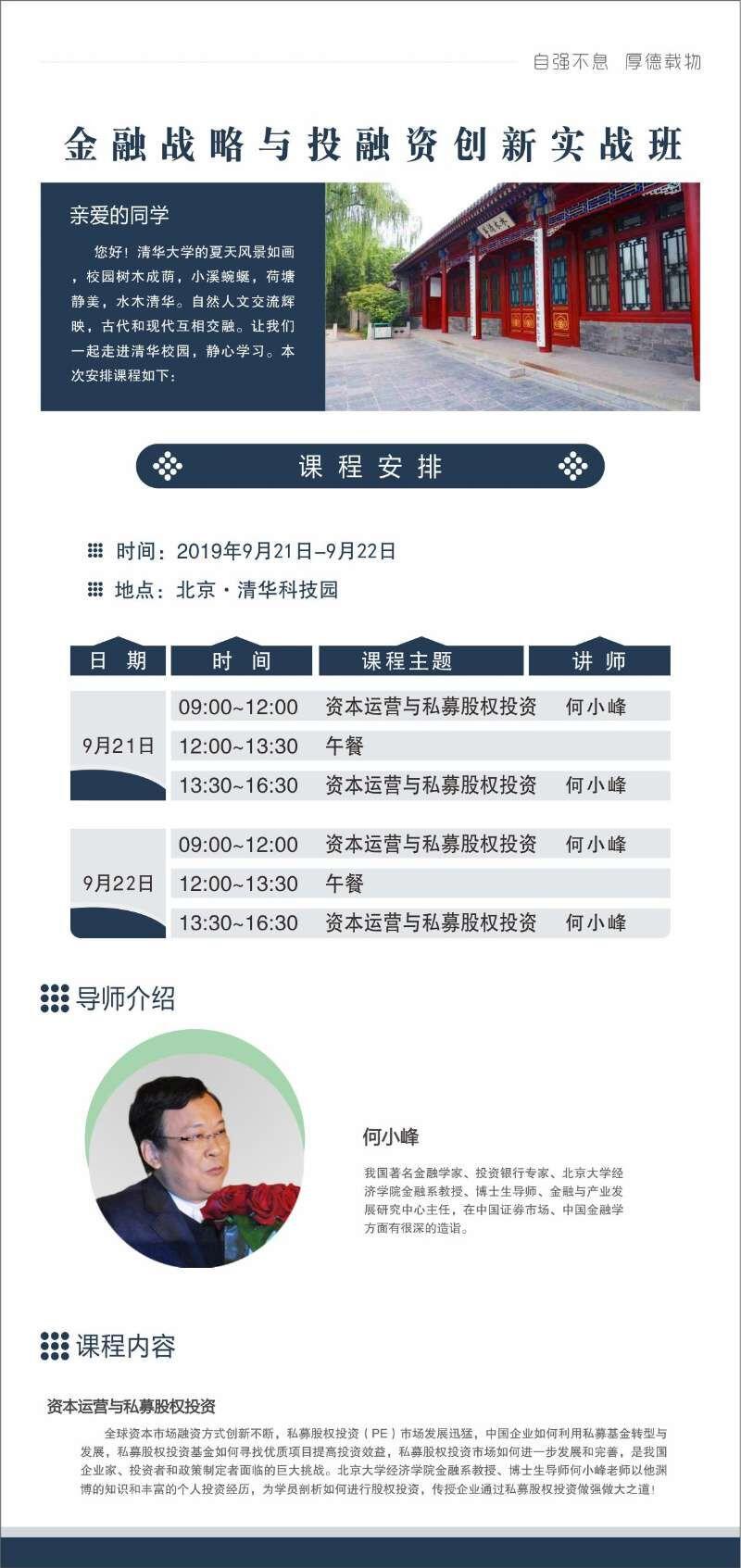 2020年02月29日zhan)���qzhan)略�c投融�Y��新�(zong)裁(cai)班�_�n通知